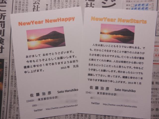 s_PC300001_20121230155815.jpg