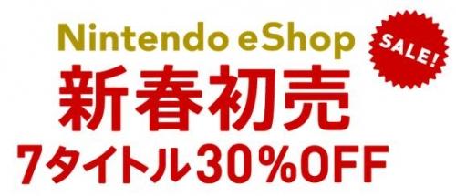 3DS 初売り