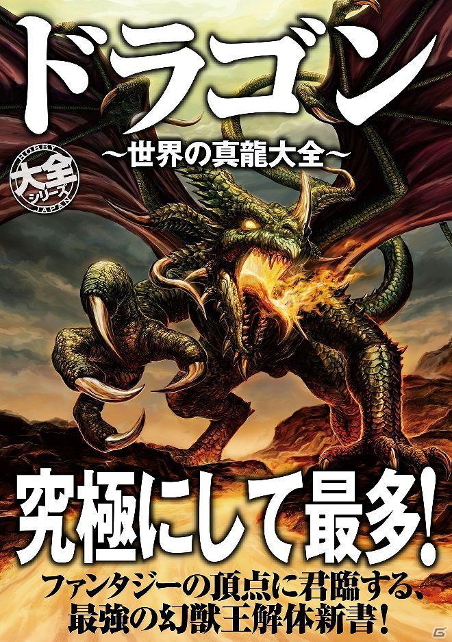 ドラゴン大全