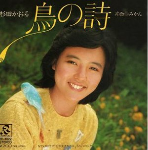 杉田かおる2