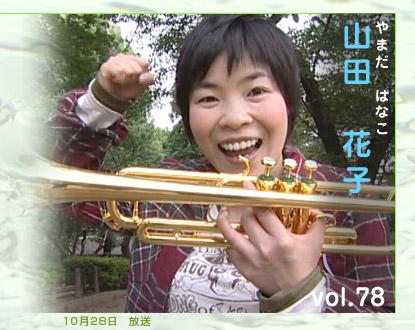 山田花子4