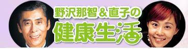 野沢那智&直子の健康生活