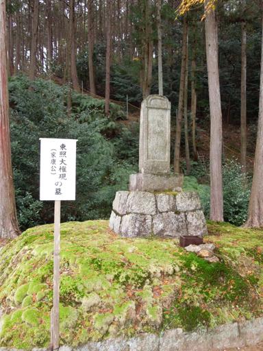 家康公墓石