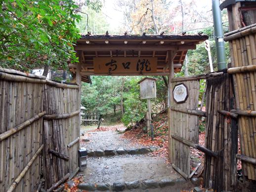 滝口寺入り口