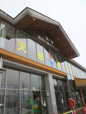 湯西川温泉 道の駅