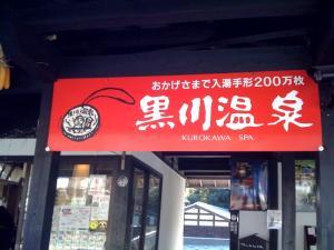 kurokawa1.jpg