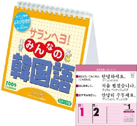 語 サランヘヨ 韓国