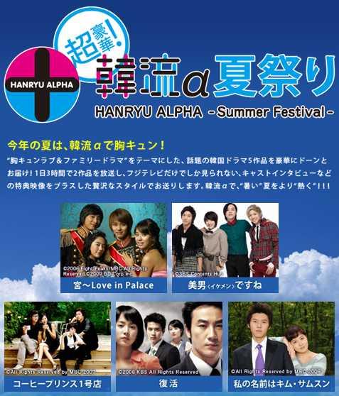 1fujiTV 韓流α
