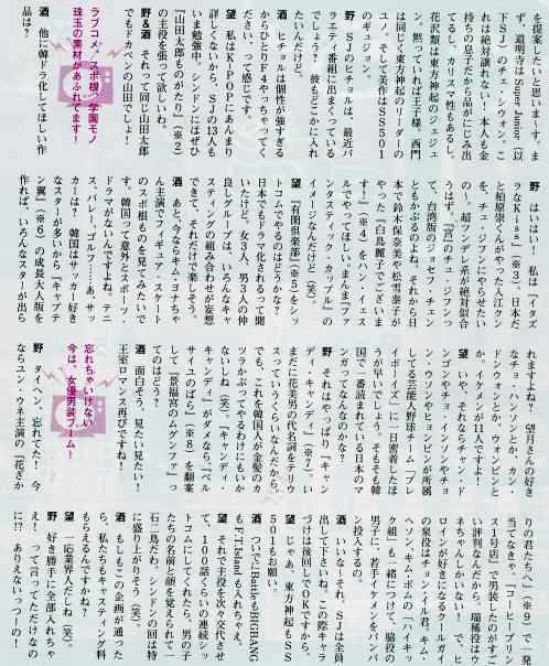 KNTV花男座談会2
