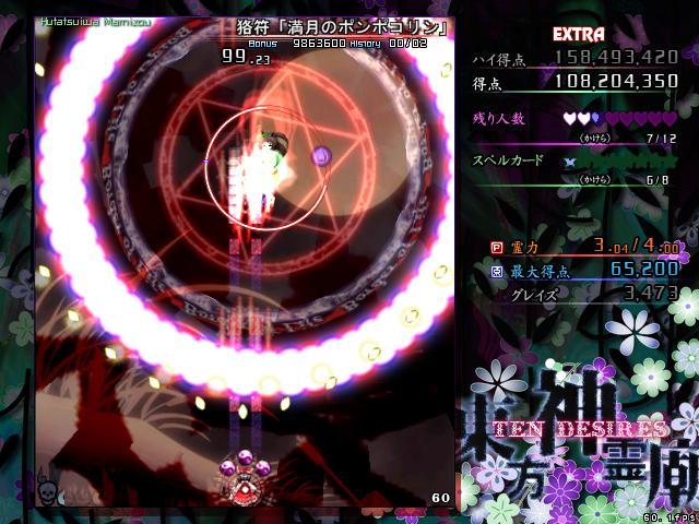 神霊Ex10