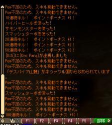 FEzero_Client 2010-11-07 21-21-27-875.bmp