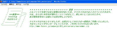 次のソース httpwww.fezero.jpcampaign4th_anniversary - Mozilla Firefox 20101130 15758.bmp