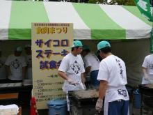 ゆずのブログ-食肉祭り2