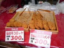 ゆずのブログ-食肉4