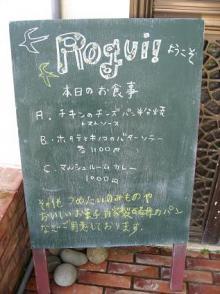 ゆずのブログ-Rogui