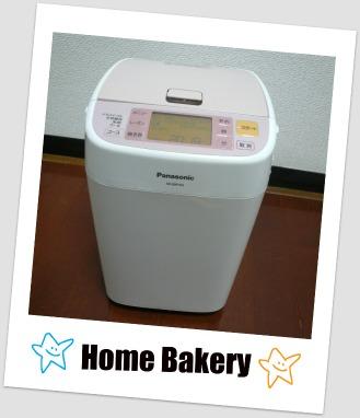 HomeBakery1