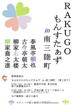 rakugokai_furaiya