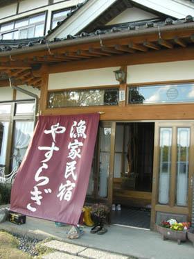 yasuragisou1