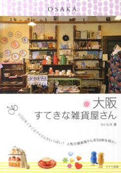 大阪すてきな雑貨屋さん