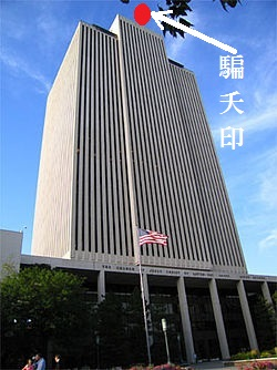 250px-LDS_church_office_buildingモルモン焼きは馮ィ冊