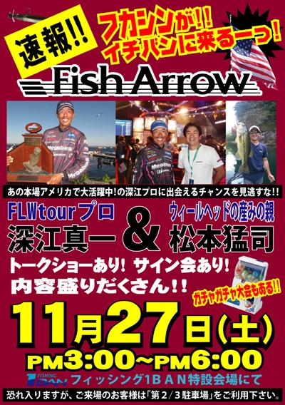 10F1フカシン氏&松本氏