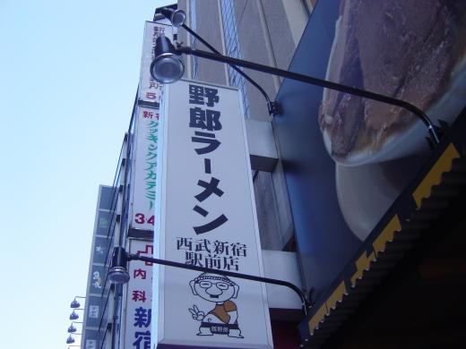 024 新宿でラーメン1