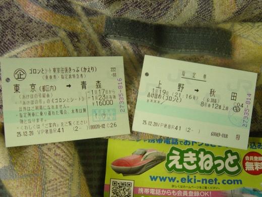 029 切符