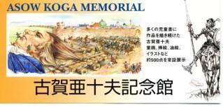 古賀あそお記念館.jpg