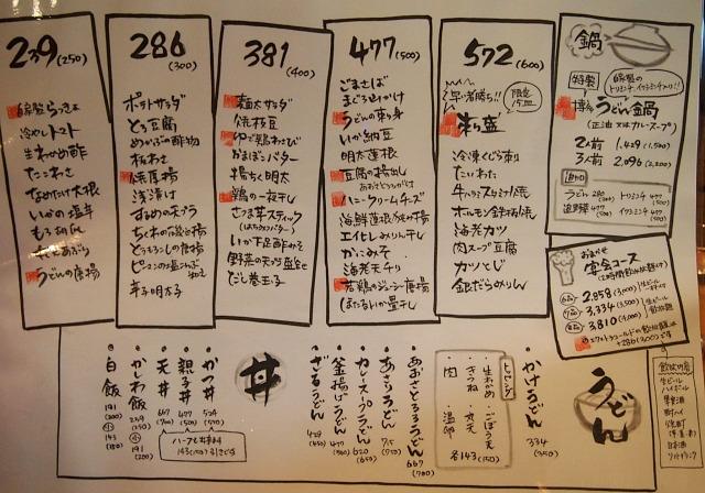 s-麺太メニュー2PB294490