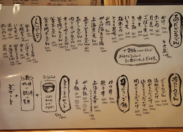 s-麺太メニューPB294489
