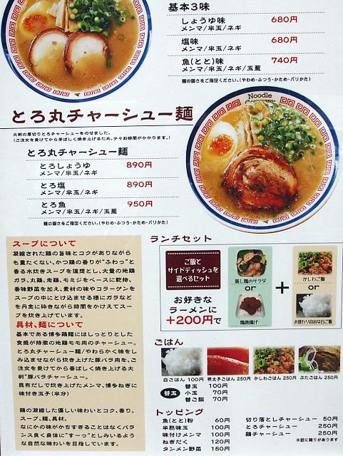 s-博多鶏麺メニュー2PC084742