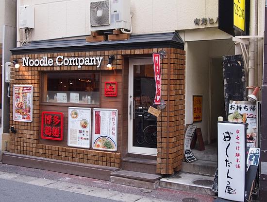 s-博多鶏麺外見PC084759