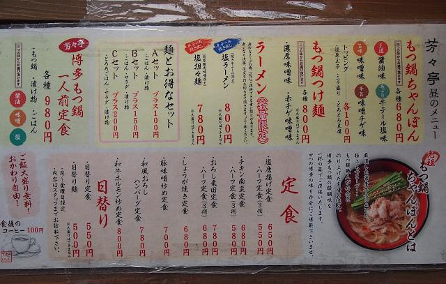 s-芳芳亭メニューPC194930