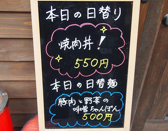 s-芳芳亭メニュー日替りPC194931
