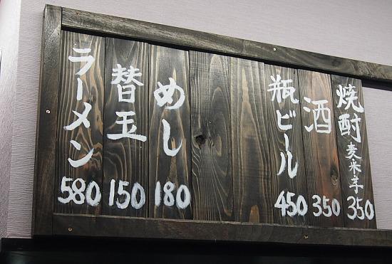 s-三洋軒メニューPC194921