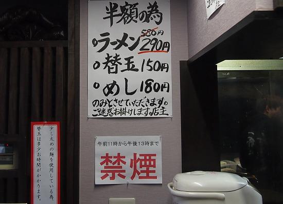 s-三洋軒メニュー半額PC194922