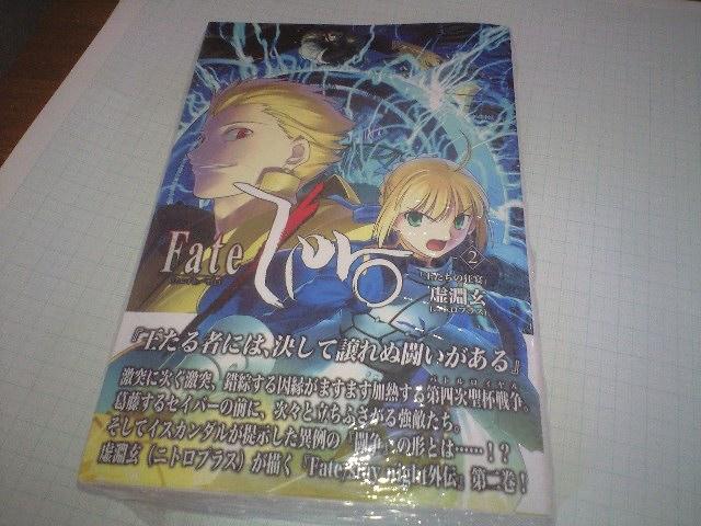 Fate Zero 2巻