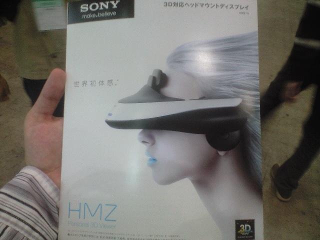 3Dマウントディスプレイ