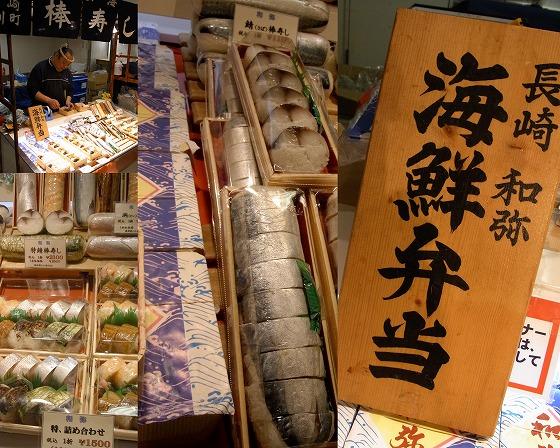 140109九州物産展海鮮弁当和弥