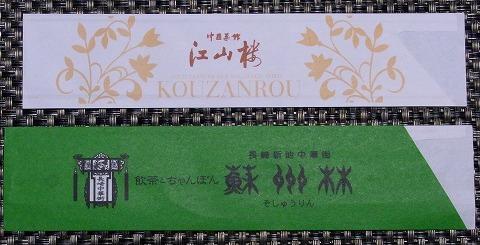 041018長崎箸袋