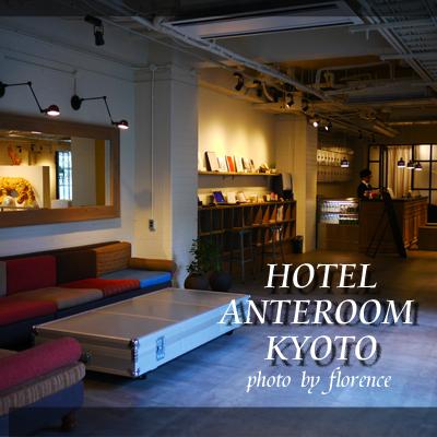 京都アンテルーム120402