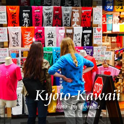 京都かわいい120401