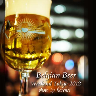 ベルギービール120901
