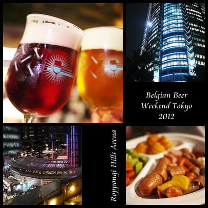 ベルギービール120902