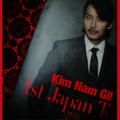 キムナムギル130102