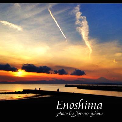 江の島130101_edited-1