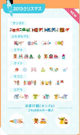 クリスマス柄6種