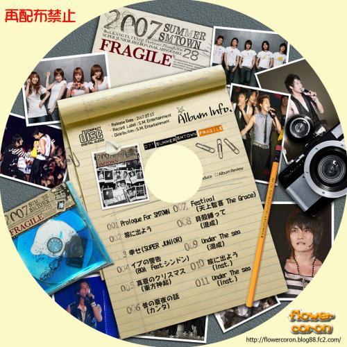 2007-summer-SMTOWN-CD.jpg