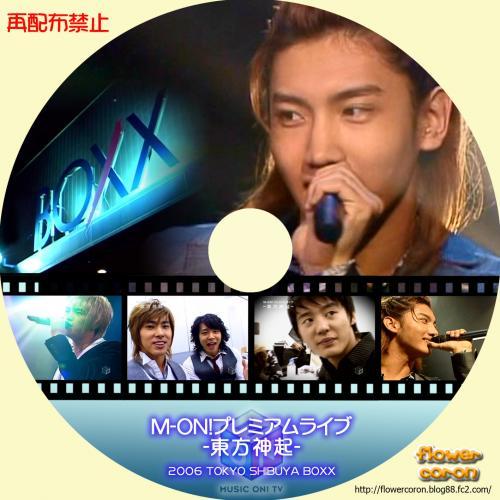 M-ONプレミアムライブ2006