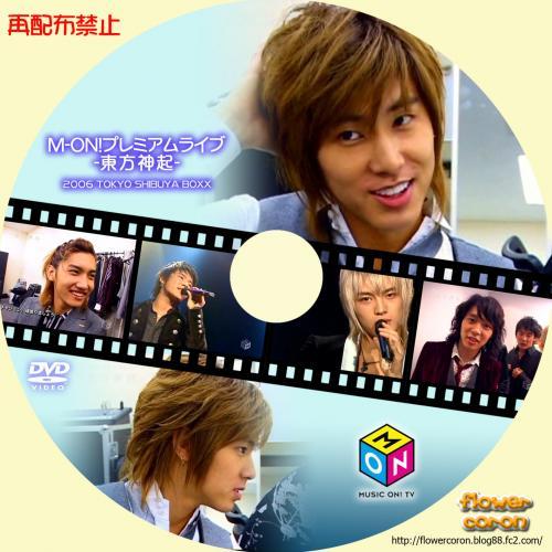 M-ONプレミアムライブ2006-yu